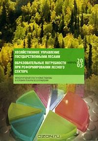 Хозяйственное управление государственными лесами. Образовательные потребности при реформировании лесного сектора