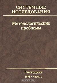Системные исследования. Методологические проблемы. Ежегодник 1998. Часть 1