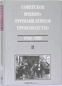 Советское военно-промышленное производство (1918-1926)