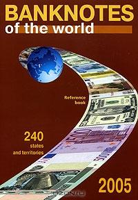 Банкноты стран мира. Денежное обращение. 2005 г. Каталог - справочник / Banknotes of the world. Currency circulation, 2005. Reference book