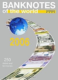 Банкноты стран мира. Денежное обращение. 2006. Каталог-справочник / Banknotes of the World: Currency Circulation: 2006: Reference Book