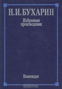 Н. И. Бухарин. Избранные произведения