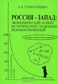 Россия - Запад.  Экономический аспект исторической тенденции взаимоотношений
