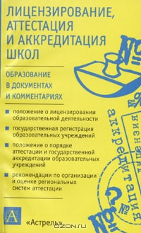 Лицензирование, аттестация и аккредитация школ
