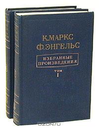 К. Маркс, Ф. Энгельс. Избранные произведения в двух томах