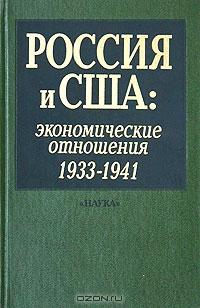 Россия и США: Экономические отношения. 1933-1941