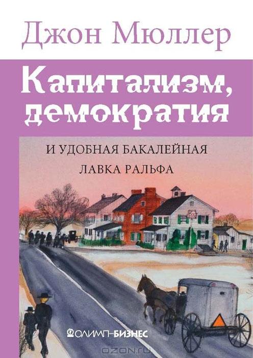 Капитализм,  демократия и удобная бакалейная лавка Ральфа