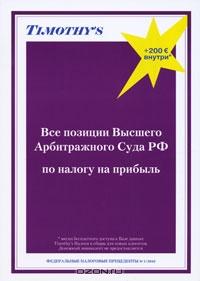 Все позиции Высшего Арбитражного суда РФ по налогу на прибыль