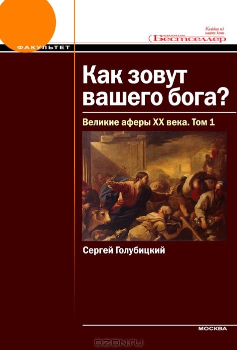 Великие аферы 20 века книга скачать