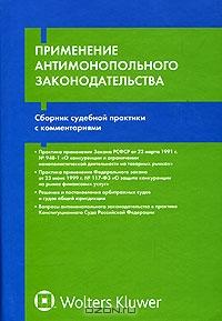 Применение антимонопольного законодательства. Сборник судебной практики с комментариями