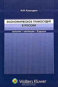 Экономическое правосудие в России. Прошлое, настоящее и будущее