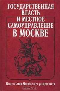Государственная власть и местное самоуправление в Москве