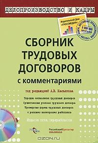 Сборник трудовых договоров с комментариями (+ CD-ROM)