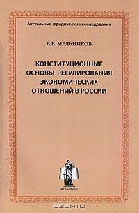 Конституционные основы регулирования экономических отношений в России