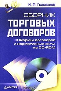 Сборник торговых договоров (+ CD-ROM)
