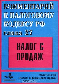 Комментарий к Налоговому кодексу РФ. Глава 27. Налог с продаж