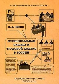 Муниципальная служба и Трудовой Кодекс в России