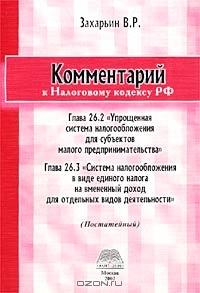 Комментарий к главам 26.2 и 26.3 Налогового кодекса Российской Федерации