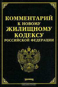 Комментарий к новому Жилищному кодексу Российской Федерации