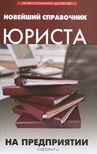 Новейший справочник юриста на предприятии