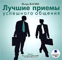 Лучшие приемы успешного общения  (аудиокнига MP3)