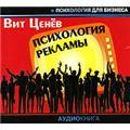 Психология рекламы (аудиокнига MP3)