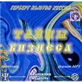 Тайны бизнеса (аудиокнига MP3)