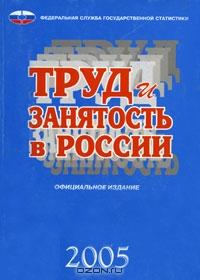Труд и занятость в России. 2005