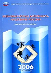 Экономическая активность населения России. 2006