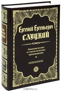 Е.  Е.  Слуцкий.  Экономические и статистические произведения.  Избранное