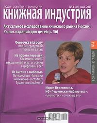 Книжная индустрия,  №4 (86) ,  май 2011