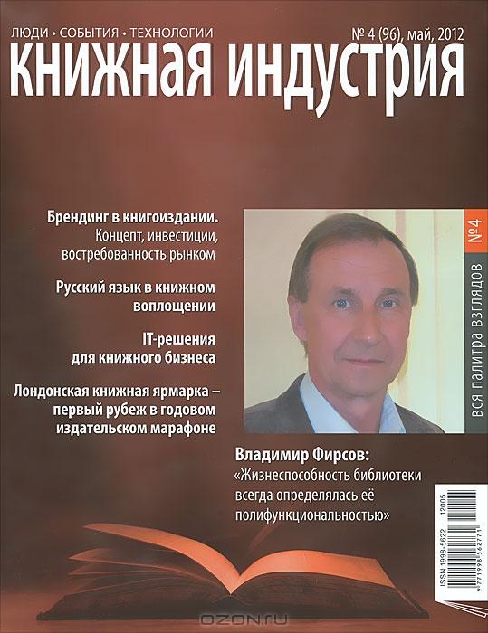 Книжная индустрия,  №4 (96) ,  май 2012