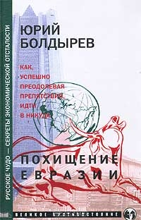 Похищение Евразии