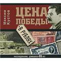 Цена победы в рублях (аудиокнига MP3)