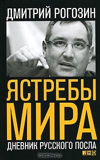 Ястребы мира.  Дневник русского посла