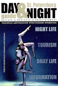 St. Petersburg Day & Nigh. Ночная жизнь Санкт-Петербурга. Российско-американский туристический спра