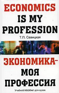Экономика - моя первая профессия / Economics is My Profession