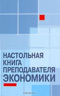 Настольная книга преподавателя экономики