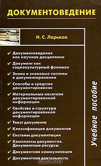 Документоведение