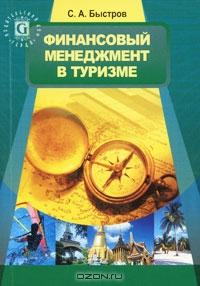 Финансовый менеджмент в туризме