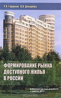 Формирование рынка доступного жилья в России