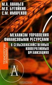 Механизм управления финансовыми ресурсами в сельскохозяйственных кооперативных организациях