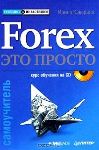 Fb2 форекс