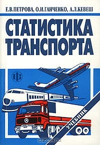Статистика транспорта