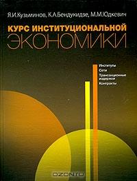 Курс институциональной экономики: институты, сети, трансакционные издержки, контракты