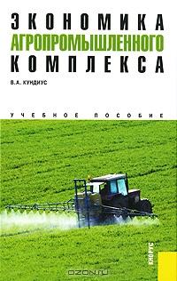 Экономика агропромышленного комплекса