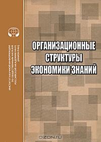 """Организационные структуры """"экономики знаний"""""""