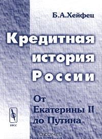 Кредитная история России. От Екатерины II до Путина