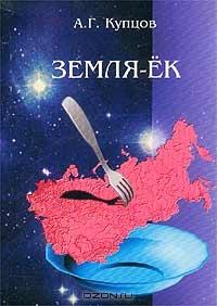 Земля-ЕК, или Столыпинская катастрофа России. Часть 1