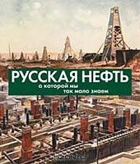Русская нефть, о которой мы так мало знаем